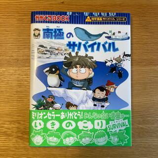 朝日新聞出版 - 【値下げ】南極のサバイバル