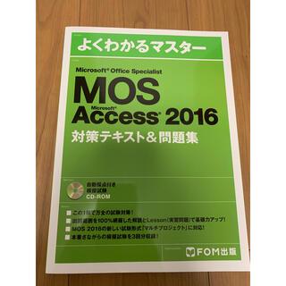 モス(MOS)の【新品】MOS 2016 Access  対策テキスト(資格/検定)