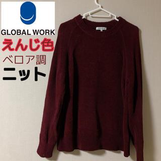 グローバルワーク(GLOBAL WORK)のGLOBAL WORK ニット えんじ色 M(ニット/セーター)