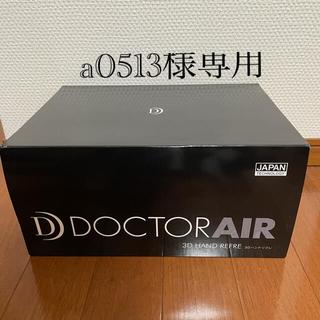 a0513様専用 ドクターエア 3Dハンドリフレ HR-01 (ゴールド) (マッサージ機)
