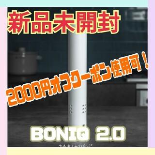 ±0 - 【新品未使用】BONIQ 2.0(ボニーク 2.0)低温調理器