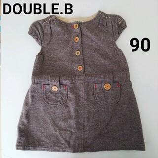 ダブルビー(DOUBLE.B)のミキハウス ダブルビー 女の子 ワンピース 90 ツイード(ワンピース)