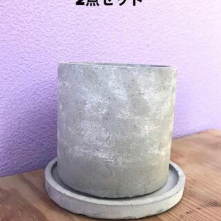 アンティーク風セメント鉢2点セット 受け皿付き(プランター)