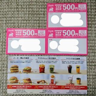 マクドナルド 株主優待券 & モスバーガー 食事券(フード/ドリンク券)