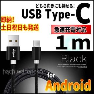 アンドロイド(ANDROID)のType-Cケーブル アンドロイド 1m 充電器コード 充電ケーブル 黒(バッテリー/充電器)
