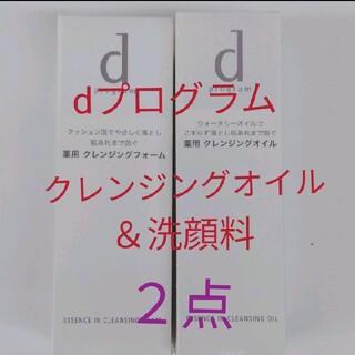 d program - 資生堂 dプログラム クレンジングオイル&クレンジングフォーム 2点セット