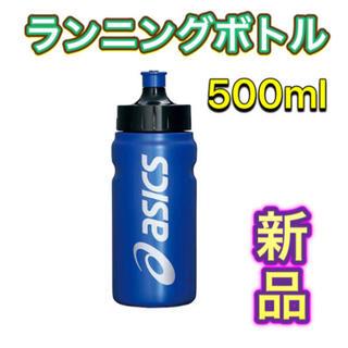 アシックス(asics)のasics アシックス ランニングボトル スクイズボトル 500ml(トレーニング用品)