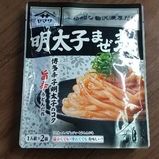 ヤマサ(YAMASA)のヤマサ 明太子まぜ麺 2食分(レトルト食品)