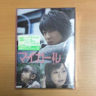 嵐 - 嵐 相葉雅紀 マイガール 初回限定盤DVD-BOX DVD