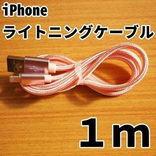アイフォーン(iPhone)のiPhone ライトニングケーブル 充電器 1m ピンク 2本セット(バッテリー/充電器)