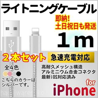 アイフォーン(iPhone)のiPhone ライトニングケーブル 1m2本セット シルバー 充電器ケーブル(バッテリー/充電器)
