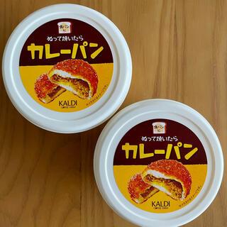 KALDI - カルディ ぬって焼いたらカレーパン 2個