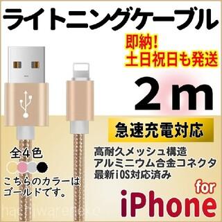 アイフォーン(iPhone)のiPhone 充電器ケーブル 2m ゴールド ライトニングケーブル アイホン(バッテリー/充電器)