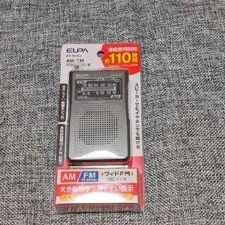 ER-P51FJ エルパ 朝日電気 AM/FM ポケットラジオ