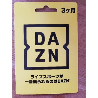 DAZN 3か月(その他)