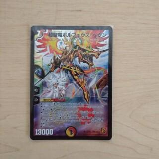 デュエルマスターズ(デュエルマスターズ)の超聖竜ボルフェウス・ヘヴン 初期 2010年版(シングルカード)