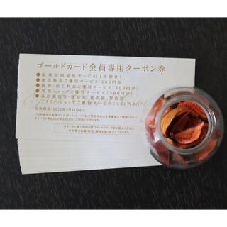 伊勢丹 ゴールドカード会員 クーポン(ショッピング)
