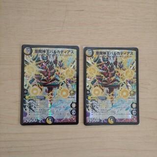 デュエルマスターズ(デュエルマスターズ)の悪魔神王バルカディアス プロモーション(シングルカード)
