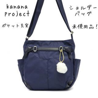 カナナプロジェクト(Kanana project)の【kanana project 】ショルダーバッグ ポーラ2 ネイビー チャーム(ショルダーバッグ)