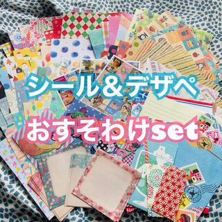 【set02】シール&デザペ おすそ分けセット♪(ノート/メモ帳/ふせん)