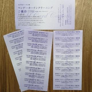 三越▪伊勢丹☆ゴールドカード会員専用 白洋舍クーポン券✨(その他)