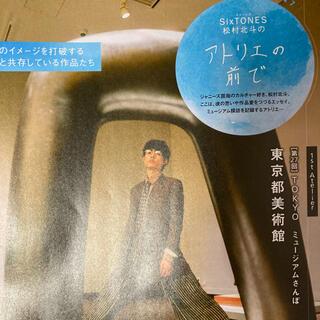 ジャニーズ(Johnny's)の松村北斗 切り抜き(アート/エンタメ/ホビー)