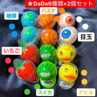 12個 6種x2 DaDa地球グミ 目玉 スイカ アヒル いちごバスケットボール(菓子/デザート)