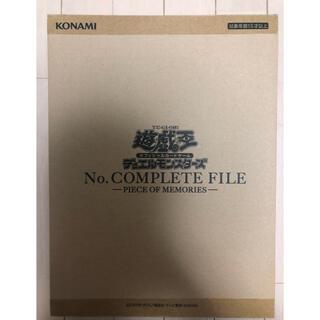 コナミ(KONAMI)の遊戯王No. COMPLETE FILE -PIECE OF MEMORIES-(その他)