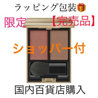 LUNASOL - ルナソル【新品未開封】グロウブラッシュ EX01 チーク 限定完売品