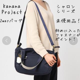 カナナプロジェクト(Kanana project)の【Kanana Project】ショルダーバッグ シャロン トートバッグ(ショルダーバッグ)