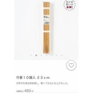 ムジルシリョウヒン(MUJI (無印良品))の【無印良品】竹箸 10膳入 23cm(カトラリー/箸)