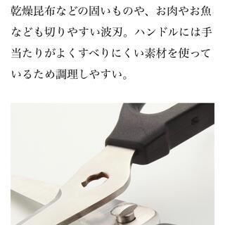 ムジルシリョウヒン(MUJI (無印良品))のMUJI 無印良品キッチンばさみ(調理道具/製菓道具)