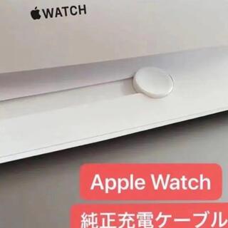 アップルウォッチ(Apple Watch)の🍎 Apple Watch純正充電ケーブル(バッテリー/充電器)