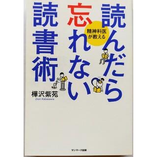 「読んだら忘れない読書術」樺沢 紫苑送料無料(ビジネス/経済)