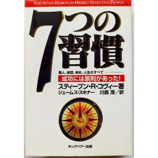 「7つの習慣 成功には原則があった」川西 茂 / コヴィー 送料無料(ビジネス/経済)