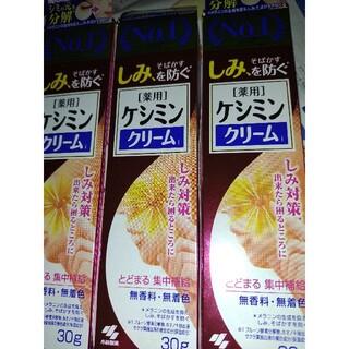 小林製薬 - 小林製薬ケシミンクリーム30グラムが3箱です!  シミそばかすを防ぐ!