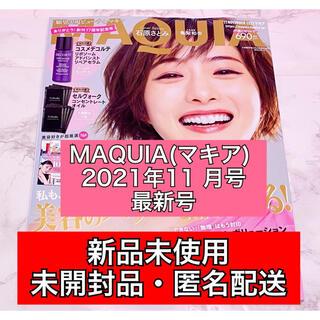 シュウエイシャ(集英社)のMAQUIA マキア 11月号 最新号  未読 付録なし(美容)
