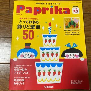 ガッケン(学研)の保育雑誌 paprika  春号(専門誌)