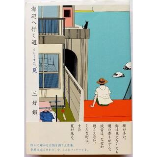 「海辺へ行く道そしてまた、夏」三好 銀送料無料(青年漫画)
