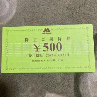 モスバーガー株主優待券9000円(フード/ドリンク券)