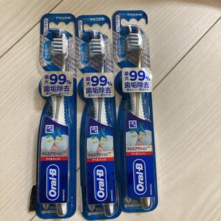 ピーアンドジー(P&G)のオーラルB歯ブラシ3本セット(歯ブラシ/デンタルフロス)