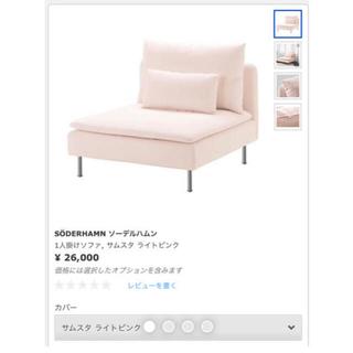 イケア(IKEA)の《未使用》ソーデルハムン 一人掛けソファー用のカバーのみ ピンク(ソファカバー)