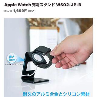 アップルウォッチ(Apple Watch)のApple Watch充電スタンド(バッテリー/充電器)