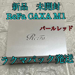 リファ(ReFa)の新品 未開封 ReFa CAXA M1 パールレッド リファカッサエムワン ②(フェイスケア/美顔器)