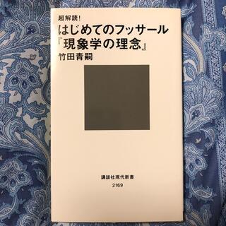 コウダンシャ(講談社)の超解説!はじめてのフッサール『現象学の理念』竹田青嗣(人文/社会)