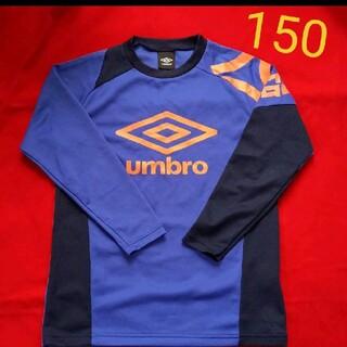 アンブロ(UMBRO)のアンブロ長袖シャツ 150(Tシャツ/カットソー)