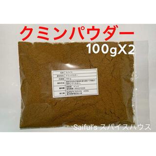 クミンパウダー200g(調味料)