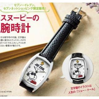 スヌーピー(SNOOPY)の2019年12月号増刊の付録「スヌーピーの腕時計」(腕時計)
