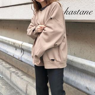 カスタネ(Kastane)の新品❁カスタネ  ダメージ裏起毛スウェット(トレーナー/スウェット)