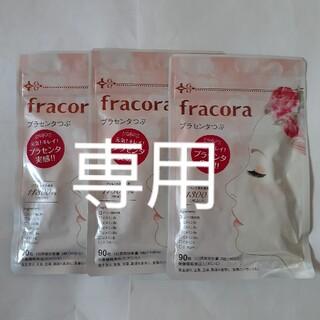 フラコラ(フラコラ)の専用 fracora プラセンタ つぶ(その他)